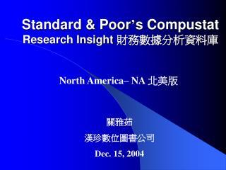 Standard & Poor ' s Compustat Research Insight  財務數據分析資料庫
