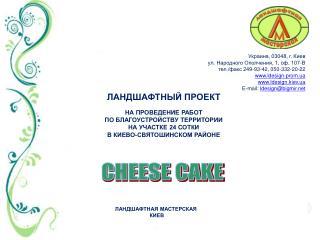 Украина, 03048, г. Киев