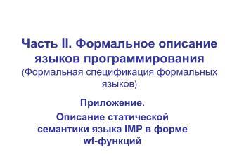 Приложение. Описание статической семантики языка  IMP  в форме  wf- функций