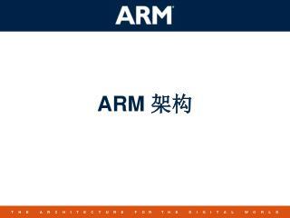 ARM  架构