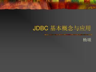 JDBC  基本概念与应用