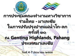 การประชุมคณะทำงานทางวิชาการร่วมไทย  - มาเลเซีย ในการปรับปรุงปากแม่น้ำโก-ลก ครั้งที่ ๓๐