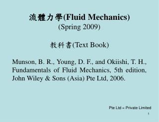 流體力學 (Fluid Mechanics) (Spring 2009) 教科書 (Text Book)