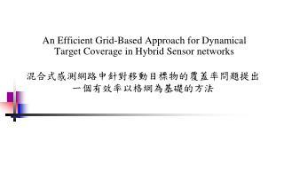 An Efficient Grid-Based Approach for Dynamical Target Coverage in Hybrid Sensor networks