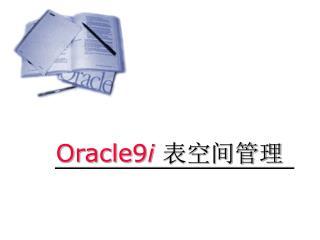 Oracle 9 i  表空间管理