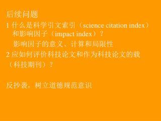 后续问题 1  什么是科学引文索引( science citation index )和影响因子( impact index )?     影响因子的意义、计算和局限性