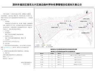 深圳市福田区莲花北片区路边临时停车收费管理泊位规划方案公示