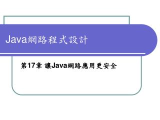 Java 網路程式設計
