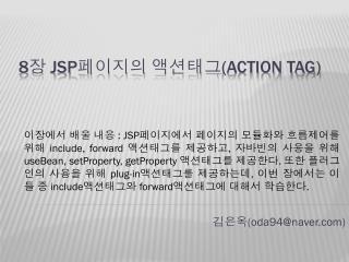8 장 JSP 페이지의 액션태그 (Action tag )