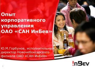 Опыт корпоративного управления ОАО «САН ИнБев»