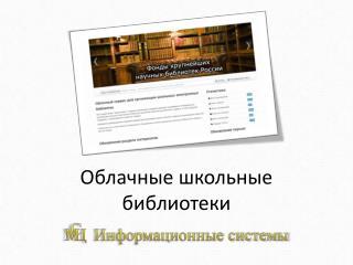 Облачные школьные библиотеки