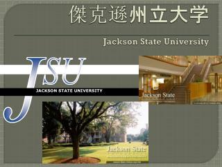 傑克遜 州立大学 Jackson State University