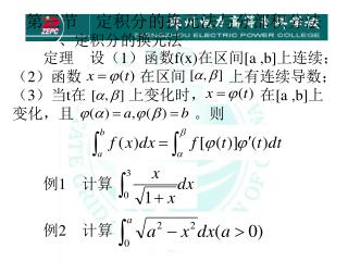 第三节    定积分的换元法与分部积分法