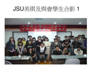 JSU 美琪及與會學生合影  1