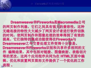 通过本章的理论学习和上机实训,读者应了解和掌握以下内容 : 在 Dreamweaver 中放置 Fireworks 图像 在网页中插入 Fireworks HTML 编辑网页中的图像