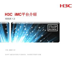H3C  iMC 平台介绍