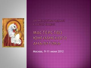 VII  Международная конференция  Мастерство  юнгианского  аналитика