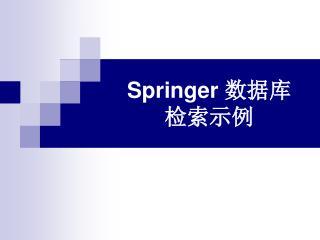 Springer  数据库 检索示例
