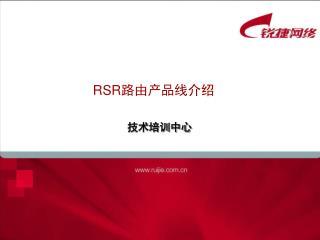 RSR 路由产品线介绍