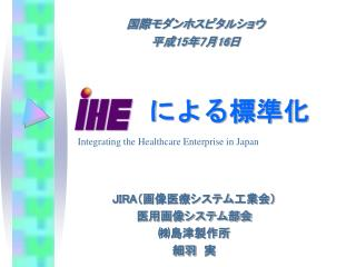 JIRA (画像医療システム工業会) 医用画像システム部会 ㈱島津製作所 細羽 実