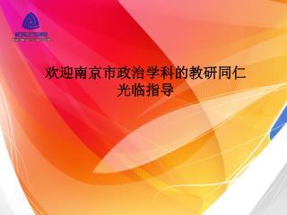 欢迎南京市政治学科的教研同仁 光临指导