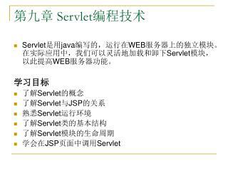 第九章  Servlet 编程技术