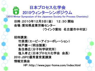 日本プロセス化学会 2010 ウィンターシンポジウム (2010 Winter Symposium of the Japanese Society for Process Chemistry)