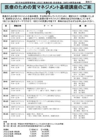 (社)日本品質管理学会(JSQC)医療の質・安全部会,QMS-H研究会共催 医療のための質マネジメント基礎講座のご案内