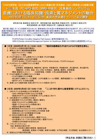 PCAPS 研究会, ( 社 ) 日本品質管理学会( JSQC )医療の質・安全部会, QMS-H 研究会 (JSA 後援 ) 共催