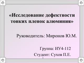 «Исследование дефектности тонких пленок алюминия»