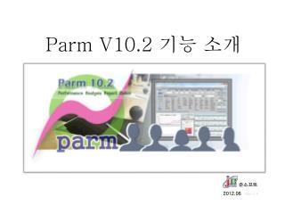 Parm V10.2  기능 소개