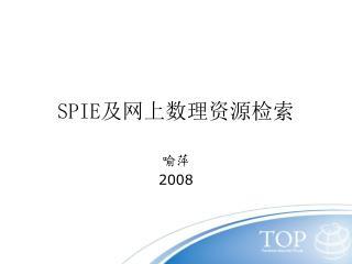 SPIE 及 网上数理资源检索