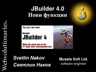 JBuilder 4.0 Нови функции