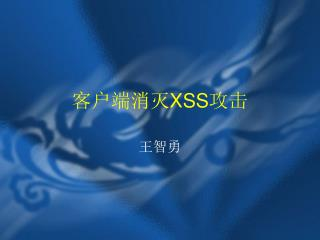 客户端消灭XSS攻击