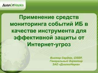 Виктор Сердюк,  CISSP,  Генеральный директор  ЗАО «ДиалогНаука»