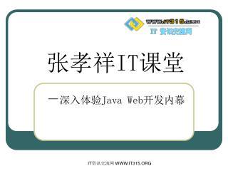 张孝祥 IT 课堂 - 深入体验 Java Web 开发内幕