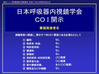 日本呼吸器内視鏡学会 CO I 開示 筆頭発表者名