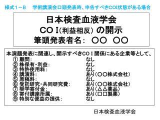 日本検査血液学会 CO I (利益相反)  の開示 筆頭発表者名: ○○ ○○