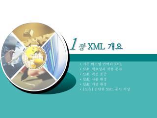 기존 마크업 언어와  XML XML  필요성과 적용 분야 XML  관련 표준 XML  사용 환경 XML  개발 환경 [ 실습 ]  간단한  XML  문서 작성