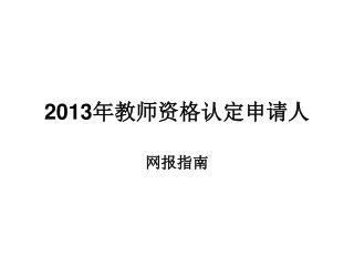 2013 年教师资格认定申请人