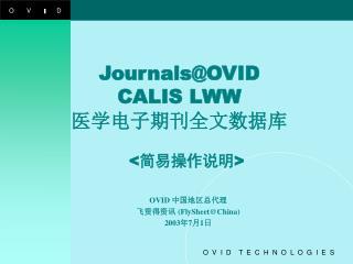 Journals@OVID CALIS LWW 医学电子期刊全文数据库