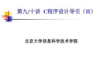 第九 / 十讲   C 程序设计导引( II )