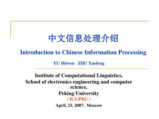 中文信息处理介绍  Introduction to Chinese Information Processing