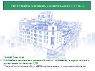 Учет и хранение депозитарных расписок (АДР и ГДР) в НДЦ
