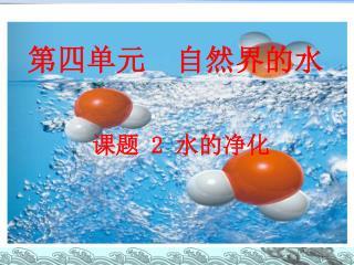 第四单元  自然界的水
