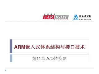 ARM嵌入式体系结构与接口技术 第11章 A/D转换器