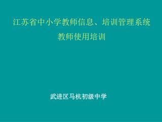 江苏省中小学教师信息、培训管理系统 教师使用培训