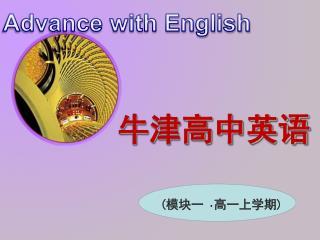牛津高中英语