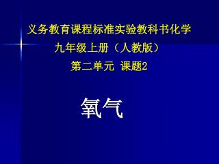 义务教育课程标准实验教科书化学 九年级上册(人教版) 第二单元 课题 2