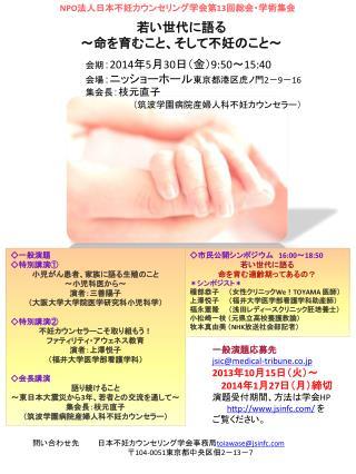 NPO 法人日本不妊カウンセリング学会 第 13 回総会・学術集会